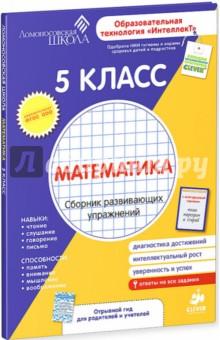 Математика. 5 класс. Рабочая тетрадь. Сборник развивающих упражнений. Диагностика достижений