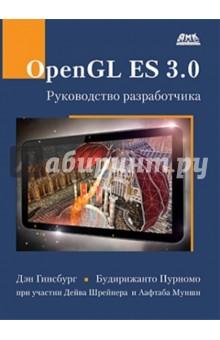 OpenGL ES 3.0. Руководство разработчикаПрограммирование<br>OpenGL ES - это ведущий интерфейс и графическая библиотека для рендеринга сложной трехмерной графики на мобильных устройствах. Последняя версия, OpenGL ES 3.0, делает возможным создания потрясающей графики для новых игр и приложений, не влияя на производительность устройства и время работы аккумулятора.<br>Авторы рассматривает весь API и язык для написания шейдеров. Они внимательно рассматривают возможности OpenGL ES 3.0, такие как теневые карты, дублирование геометрии, рендеринг в несколько текстур, uniform-буфера, сжатие текстур, бинарное представление программ и преобразование обратной связи.<br>При помощи детальных, скачиваемых примеров на С, вы узнаете как задавать и программировать каждый аспект графического конвейера. Шаг за шагом, вы перейдете от вводных примеров к продвинутому попиксельному освещению и системам частиц. В книге вы найдете содержательные советы по оптимизации быстродействия, максимизации эффективности работы API и GPU и полном использовании OpenGL ES 3.0 в широком спектре приложений.<br>Весь код был собран и проверен на iOS 7, Android 4.3, Windows (эмуляция OpenGL ES 3.0) и Ubuntu Linux и авторы показывают как собрать примеры для каждой платформы.<br>Рассматриваются следующие темы:<br>- использование EGL API для взаимодействия с оконной системой, выбора конфигурации и создания контекста для рендеринга и поверхностей;<br>- шейдеры, создание и подключение объектов-шейдеров, компиляция шейдеров, проверка на ошибки компиляции, создание, сборка и опрос состояния для объектов-программ и использование шейдеров в виде исходных текстов и в бинарной форме;<br>- язык для написания шейдеров OpenGL ES: переменные, типы, конструкторы, структуры, массивы, атрибуты, uniform-блоки, входные и выходные переменные, описатели точности и инвариантности;<br>- геометрия, вершины и примитивы, передача геометрии в конвейер и сборка из нее примитивов;<br>- создание двухмерных, трехмерных, кубических текстур и м