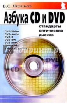 Азбука CD и DVD: Стандарты оптических дисков