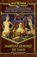 Баштовая, Федотова, Малиновская: Вампир демону не эльф