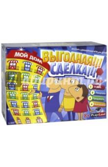 Игра Мой дом. Выгодная сделка (L-163)Бизнес-игры<br>Все зависит только от тебя! Купи дешевле, продай дороже, заработай больше. Если твоя тактика верна, то у тебя есть шанс стать победителем!<br>Игра Мой дом. Выгодная сделка - это веселая динамичная игра для детей старше 8 лет.<br>Количество игроков: от 2 до 4.<br>Карты Квартира (48 штук), карты Клиент (48 штук), карты Удача (12 штук), ключи (48 штук), игровые кости (2 штуки), игровые фигуры (4 штуки), комплект купюр.<br>Состав: картон, бумага, пластмасса, дерево.<br>Изготовлено в Болгарии.<br>