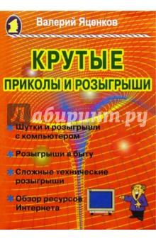Яценков Валерий Станиславович Крутые приколы и розыгрыши