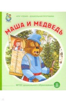 Маша и медведь Школьная пресса