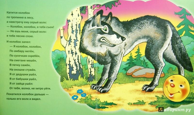 Иллюстрация 1 из 9 для Колобок   Лабиринт - книги. Источник: Лабиринт