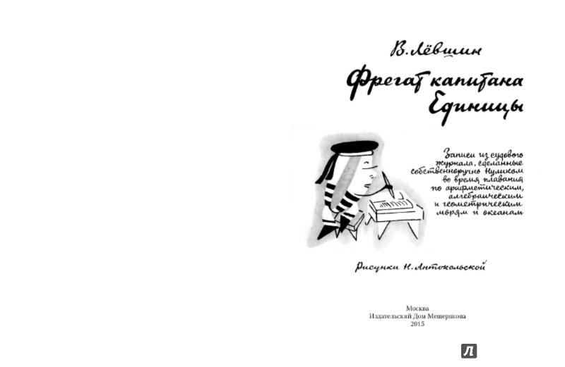 Иллюстрация 1 из 23 для Фрегат капитана Единицы - Владимир Левшин   Лабиринт - книги. Источник: Лабиринт