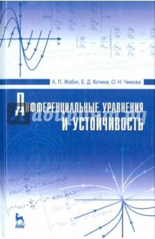 Дифференциальные уравнения и устойчивость. УчебникМатематические науки<br>Рассматриваются основы теории обыкновенных дифференциальных уравнений, основы теории устойчивости по Ляпунову решений таких систем и практические методы построения решений и анализа их устойчивости. Книга содержит стандартный учебный материал по курсам Дифференциальные уравнения и Устойчивость движений учебных программ университетов. Однако он излагается более подробно, чем в обычной учебной литературе, и дополнен новыми разделами, включающими введение в теорию уравнений с запаздыванием, метод малого параметра и основы теории робастной устойчивости. Для студентов университетов, для аспирантов и научных сотрудников, интересующихся дифференциальными уравнениями и их приложениями.<br>