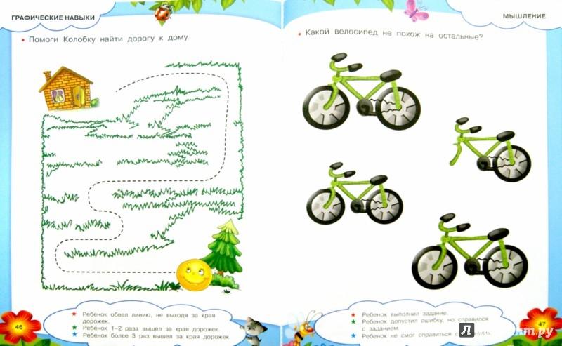Иллюстрация 1 из 7 для Тесты для детей. 2-3 года | Лабиринт - книги. Источник: Лабиринт