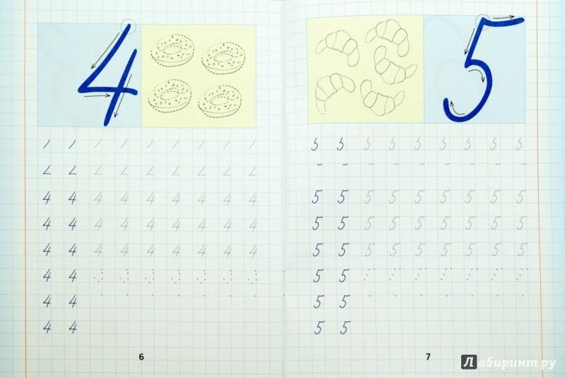 Иллюстрация 1 из 7 для Учимся писать цифры. Для начальной школы   Лабиринт - книги. Источник: Лабиринт