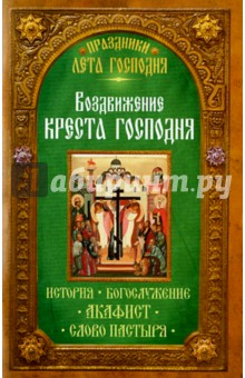 Воздвижение Креста Господня. История. Богослужение