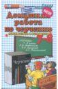 Домашние работы по черчению за 7-8 классы к учебнику