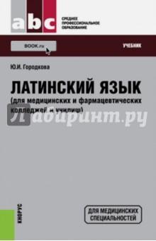 Латинский язык (для медицинских и фармацевтических колледжей и училищ). Учебник