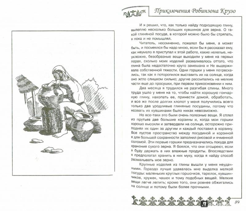 Иллюстрация 1 из 22 для Робинзон Крузо - Даниель Дефо | Лабиринт - книги. Источник: Лабиринт