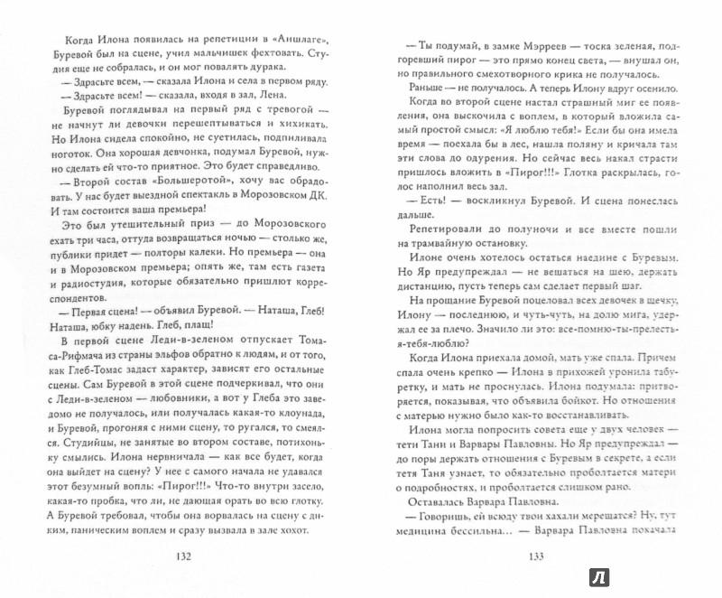 Иллюстрация 1 из 5 для Единственные - Далия Трускиновская | Лабиринт - книги. Источник: Лабиринт