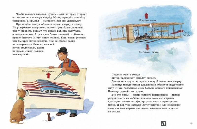 Иллюстрация 1 из 43 для История самолётов. Рассказывает Мулле Мек - Георг Юхансон | Лабиринт - книги. Источник: Лабиринт