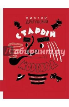 Старый мореходПовести и рассказы о детях<br>Сколько радости и света дарят нам истории, рассказанные Виктором Драгунским. И не столько из-за юмора, содержащихся в них, сколько из-за правдивости сюжета, из-за точно переданных моментов из жизни детворы, отношений между старыми и малыми. Его рассказы про Дениса Кораблёва, прототипом которых стал его сын, Денис Драгунский, тоже писатель, драматург, вот уже более полувека выходят большими тиражами. Фильмы, созданные по мотивам его произведений, любимы всеми, и взрослыми, и детьми.<br>Эта книга издавалась в 1964 г. с иллюстрациями Льва Токмакова с рассказами:<br>Где это видано, где это слыхано?<br>Сражение у Чистой речки<br>Поют колеса тра-та-та<br>Рыцари<br>Ровно 25 кило<br>Девочка на шаре<br>Надо иметь чувство юмора<br>Он живой и светится..<br>Похититель собак<br>Смерть шпиона Гадюкина<br>Сверху вниз, наискосок!<br>Кот в сапогах<br>Расскажите мне про Сингапур<br>Красный шарик в синем небе<br>Старый мореход<br>Слава Ивана Козловского<br>Одна капля убивает лошадь<br>Что я люблю…<br>И чего не люблю!<br>Профессор кислых щей<br>Куриный бульон<br>Бы<br>Заколдованная буква<br>Шляпа гроссмейстера.<br>Для детей младшего школьного возраста.<br>