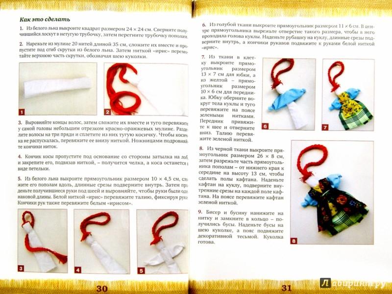 Иллюстрация 1 из 14 для Славянские обережные куклы. Пошаговые мастер-классы для начинающих - Юлия Моргуновская   Лабиринт - книги. Источник: Лабиринт