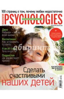 Журнал Psychologies, №109. Май 2015