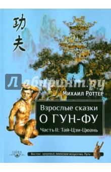 Взрослые сказки о Гун-Фу. Часть II: Тай-Цзи-Цюань