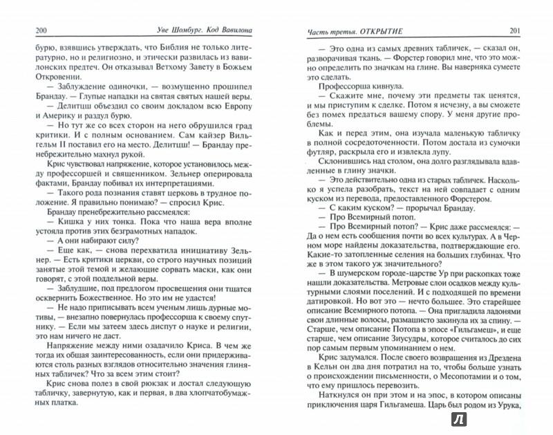 Иллюстрация 1 из 7 для Код Вавилона - Уве Шомбург | Лабиринт - книги. Источник: Лабиринт