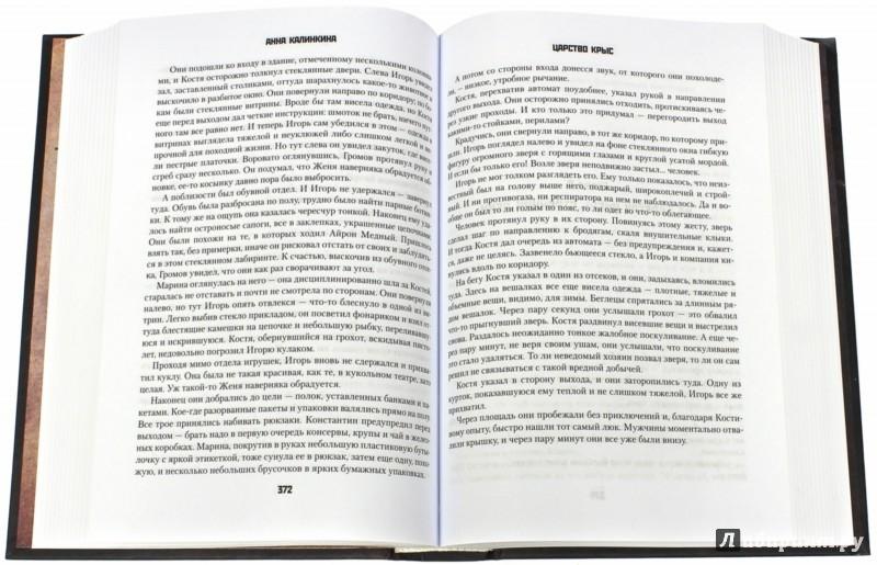 Иллюстрация 1 из 8 для Метро 2033. Под-Московье - Анна Калинкина   Лабиринт - книги. Источник: Лабиринт
