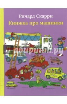 Книжка про машинкиСказки зарубежных писателей<br>Книги Ричарда Скарри, пожалуй, самые известные и самые любимые книги маленьких читателей в мире. И вот наконец они выходят на русском языке. Пусть и ваш ребенок узнает, как помогают машины строить дома, выращивать хлеб, путешествовать и узнавать мир, как они строят дороги, перевозят продукты, паркуют самолеты, помогают на пожаре. Ваш малыш будет с любопытством рассматривать забавных героев и их верных помощников - машинки, трактора, грузовички, автобусы, корабли. Придумывать им названия и догадываться, что же они делают.<br>Для чтения взрослыми детям.<br>Для дошкольного возраста.<br>