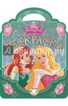 Принцессы. Раскраска-сумочка (№1502)