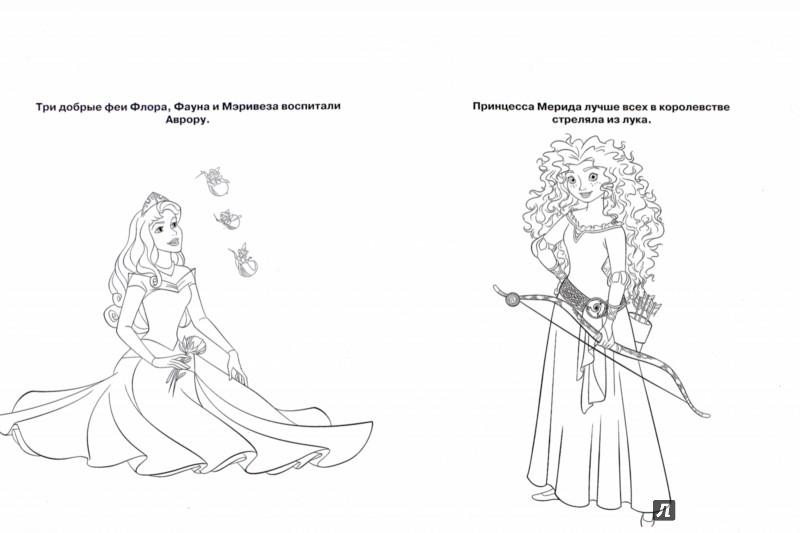 Иллюстрация 1 из 4 для Принцессы. Раскраска-сумочка (№1502)   Лабиринт - книги. Источник: Лабиринт