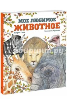 Мое любимое животное Манн, Иванов и Фербер