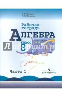 Алгебра. 8 класс. Рабочая тетрадь к учебнику Ю.Н. Макарычева и др. Часть 1
