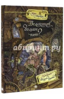 Палитра чудес. Великанов больше нет?Сказки зарубежных писателей<br>Мальчик Джеймс, герой сказочной повести известной английской писательницы Мэри Нортон, попадает в причудливый мир, где легко и забавно переплетены сюжеты старинных сказок. В выдуманной стране ему предстоит пережить нешуточные испытания, проникнуть в великанье логово и спасти принцессу от заклятия - как и положено настоящему мальчишке, даже если он предпочитает сказкам научную фантастику.<br>Книга впервые выходит на русском языке. Перевела ее Ирина Токмакова.<br>Волшебный мир с предельной достоверностью и мягким юмором изобразил Вадим Челак.<br>Для детей 7-11 лет.<br>