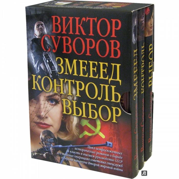 Иллюстрация 1 из 284 для Змееед. Контроль. Выбор. Комплект из 3-х книг - Виктор Суворов   Лабиринт - книги. Источник: Лабиринт