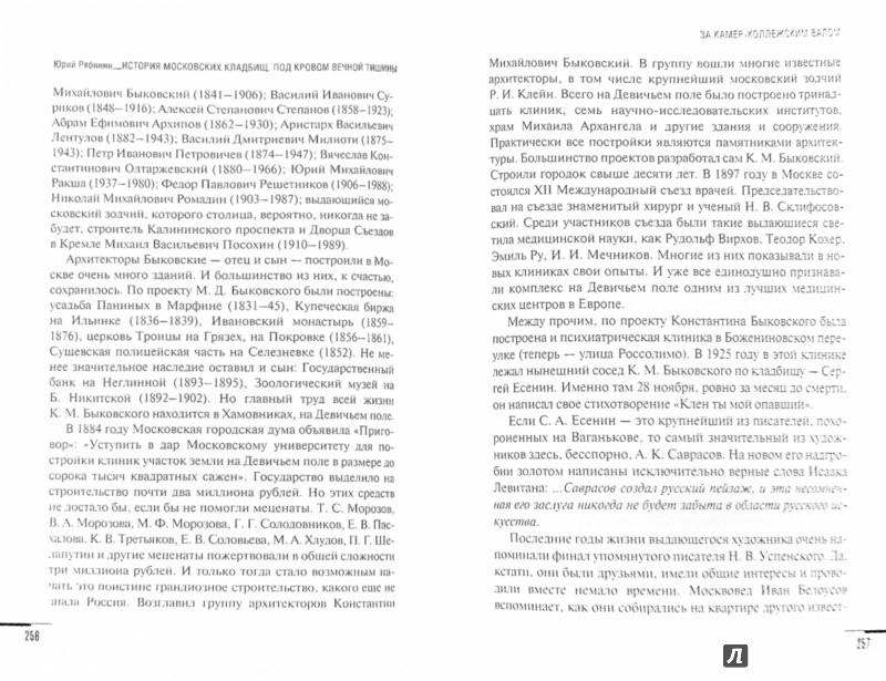 Иллюстрация 1 из 12 для История московских кладбищ. Под кровом вечной тишины - Юрий Рябинин   Лабиринт - книги. Источник: Лабиринт