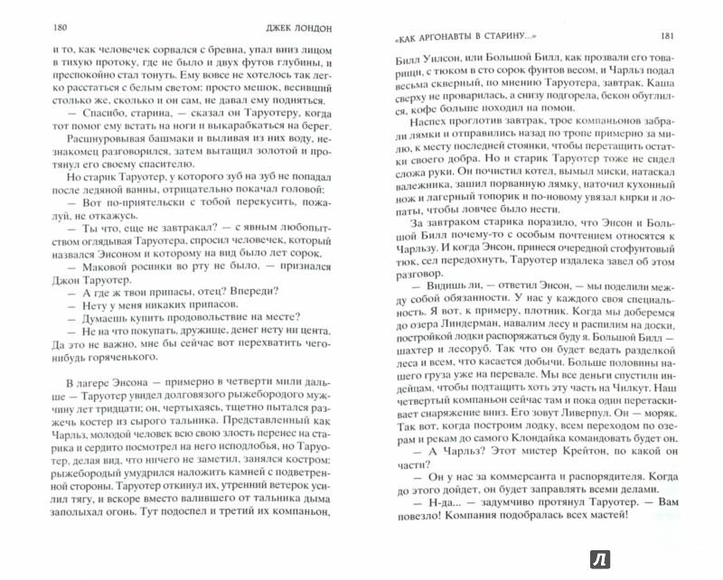 Иллюстрация 1 из 11 для Любовь к жизни - Джек Лондон | Лабиринт - книги. Источник: Лабиринт