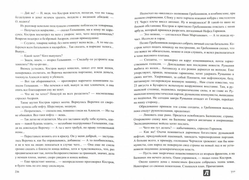Иллюстрация 1 из 17 для Избавление - Василий Соколов   Лабиринт - книги. Источник: Лабиринт