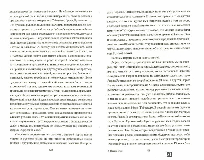 Иллюстрация 1 из 6 для Начало Руси - Дмитрий Иловайский | Лабиринт - книги. Источник: Лабиринт