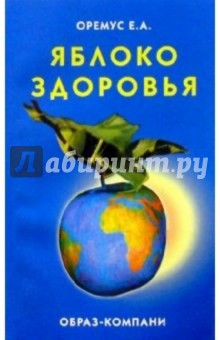 Оремус Евгений Яблоко здоровья