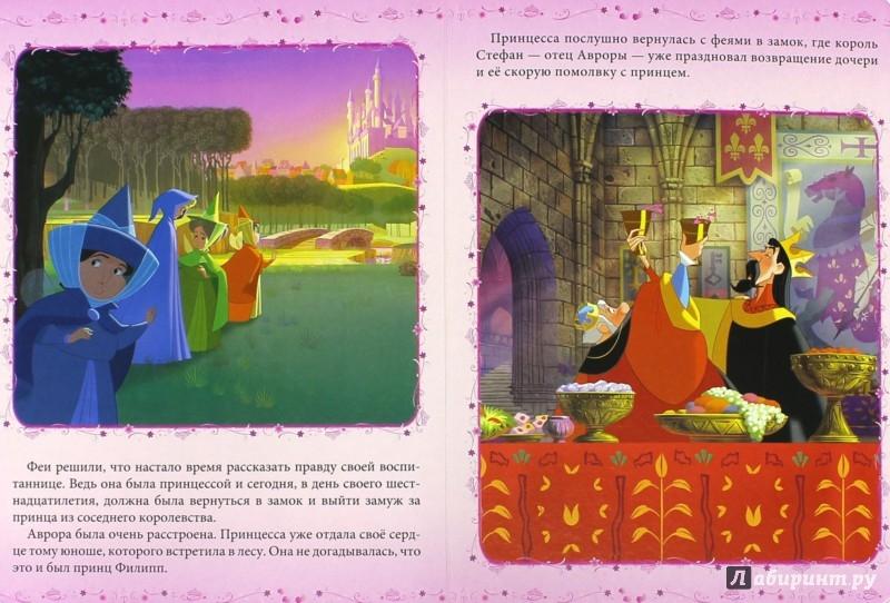 Иллюстрация 1 из 10 для Дисней. Бумвинил. Спящая Красавица   Лабиринт - книги. Источник: Лабиринт
