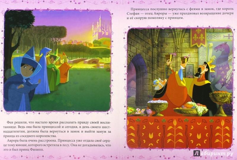 Иллюстрация 1 из 17 для Дисней. Любимые истории. Спящая красавица   Лабиринт - книги. Источник: Лабиринт