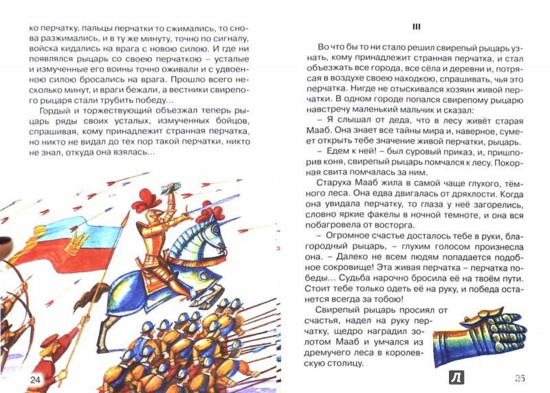 Иллюстрация 1 из 26 для Три любимых сказки. Сказки голубой феи - Лидия Чарская   Лабиринт - книги. Источник: Лабиринт