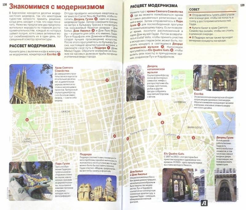 Иллюстрация 1 из 7 для Барселона - Саймингтон, Сент-Луис, Дэвис | Лабиринт - книги. Источник: Лабиринт