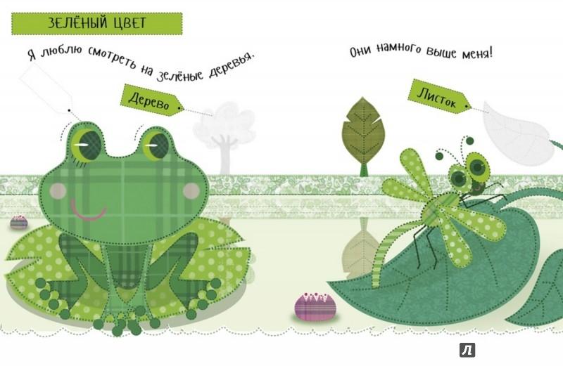 Иллюстрация 1 из 22 для Давай учиться! Цвета + наклейки - Стеф Хинтон | Лабиринт - книги. Источник: Лабиринт