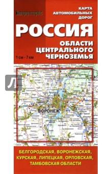 Карта автомобильных дорог. Россия. Области Центрального Черноземья