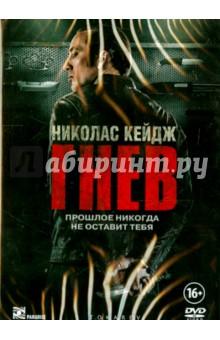 Гнев (DVD)