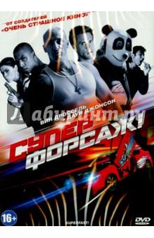 Суперфорсаж! (DVD)