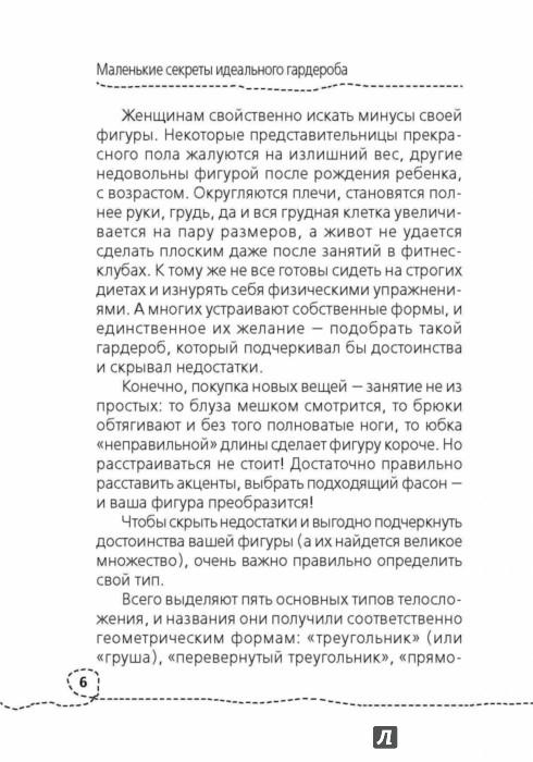 Иллюстрация 1 из 21 для Маленькие секреты идеального гардероба - Наталья Серикова   Лабиринт - книги. Источник: Лабиринт