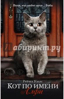 Кот по имени АлфиСовременная зарубежная проза<br>Может ли кот изменить вашу жизнь?<br>После смерти хозяйки, Алфи оказался бездомным. Холодные ночи на незнакомых улицах Лондона, голод и одиночество - вот что ожидало домашнего любимца, привыкшего к ласке и комфорту.<br>Алфи мечтал снова почувствовать себя нужным и любимым, и не сидел сложа лапы.<br>На пути к своей мечте он помог многим людям обрести веру в себя, встретить настоящую любовь и обрести верных друзей.<br>Алфи - маленький хозяин большой улицы.<br>