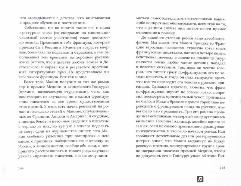 Иллюстрация 1 из 8 для Девушка в цвету - Татьяна Толстая | Лабиринт - книги. Источник: Лабиринт