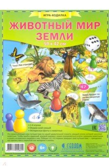 Игра-ходилка с фишками Животный мир ЗемлиОбучающие игры<br>Игра-ходилка,в которую можно играть всей семьей и узнавать интересные факты о животных!<br>2-4 игрока.<br>В наборе: игровое поле, 4 фишки, кубик.<br>Материал: картон, пластмасса.<br>Упаковка: блистер.<br>