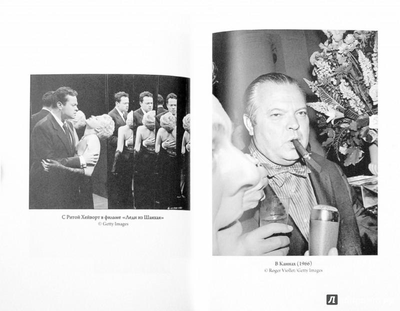 Иллюстрация 1 из 28 для Знакомьтесь - Орсон Уэллс - Богданович, Уэллс   Лабиринт - книги. Источник: Лабиринт