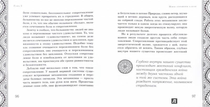 Иллюстрация 1 из 11 для Естественное избавление от боли. Как облегчить и растворить физ. боль с помощью практики медитации - Шинзен Янг | Лабиринт - книги. Источник: Лабиринт